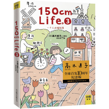 life3(高木直子全球首发10周年纪念版)