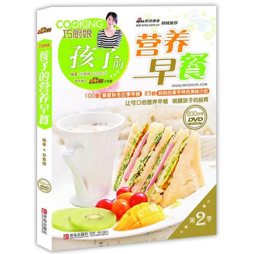 巧厨娘:孩子的营养早餐(第2季 附DVD光盘)