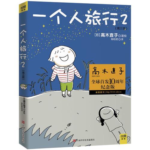 一个人旅行2(高木直子全球首发10周年纪念版)