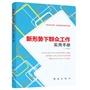 新形势下群众工作实用手册(2013版)
