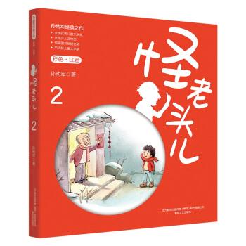 孙幼军经典之作:怪老头儿2(彩色注音版)