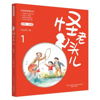 孙幼军经典之作:怪老头儿1(彩色注音版)