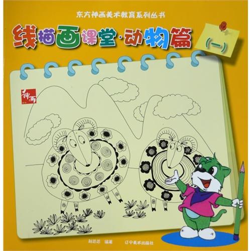教育系列丛书 线描画课堂动物篇1