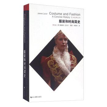 服装和时尚简史(第5版)/艺术世界丛书