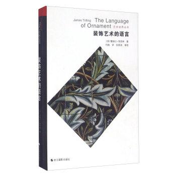 装饰艺术的语言/艺术世界丛书