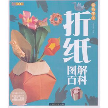 奇巧手工折纸图解百科-彩图-其它类-29.80-中国华侨