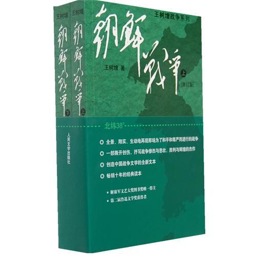 朝鲜战争(修订版大字版 套装上下册)