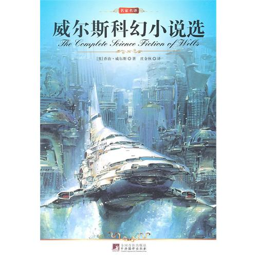 译 威尔斯科幻小说选 全译版本,著名翻译家贾志刚权威译作,20世