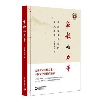 家教的力量——中国文化世家的家风家训