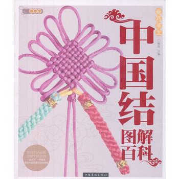 奇巧手工中国结图解百科