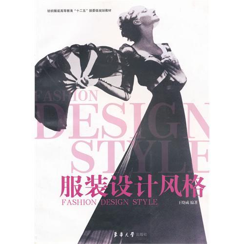 服装设计风格  作  者:王晓威