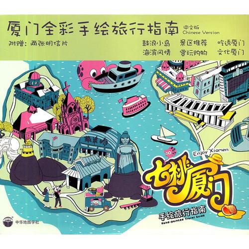 七桃厦门—手绘旅行指南