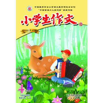 小学生作文(中高年级版)2013年第二季度期刊合订本