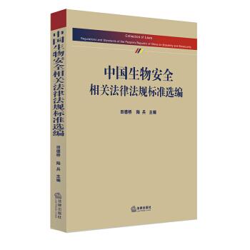 中国生物安全相关法律法规标准选编