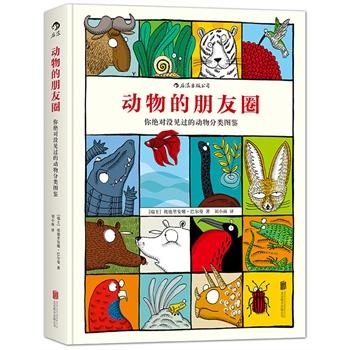 动物的朋友圈:你绝对没见过的动物分类图鉴(精装)