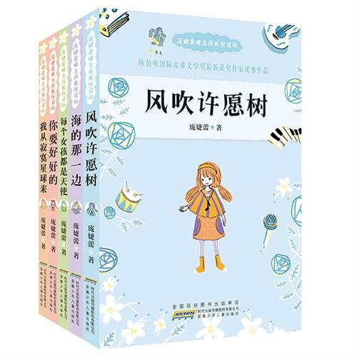 庞婕蕾暖意成长悦读坊(套装共5册)