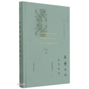 姜夔诗词鉴赏辞典(珍藏本)(中国文学名家名作鉴赏精华)