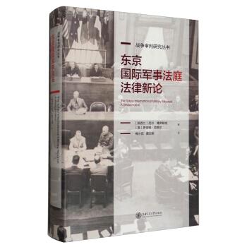 东京国际军事法庭法律新论