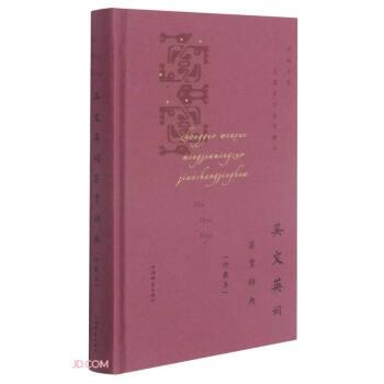 吴文英词鉴赏辞典(珍藏本)(中国文学名家名作鉴赏精华)