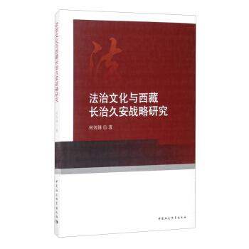 法治文化与西藏长治久安战略研究