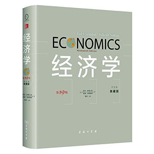 经济学(第19版·中文本典藏版)