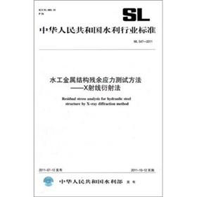 中华人民共和国水利行业标准(SL 547-2011):水工金属结构残余应力测试方法:X射线衍射法