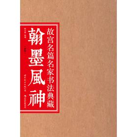 翰墨风神(套装共6册)