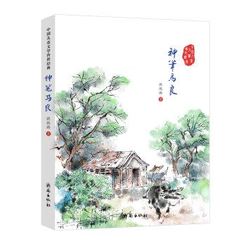 中国儿童文学传世经典:神笔马良