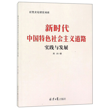 新时代中国特色社会主义道路实践与发展/红色文化研究文库