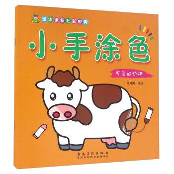 可爱的动物  作  者:段湾湾