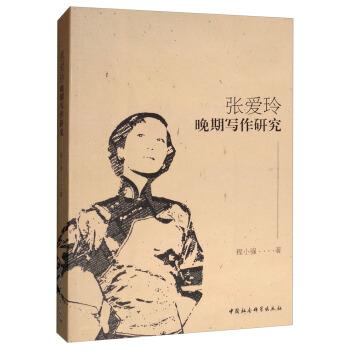 张爱玲晚期写作研究