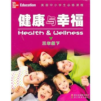 美国中小学生必修课程 健康与幸福 三年级下