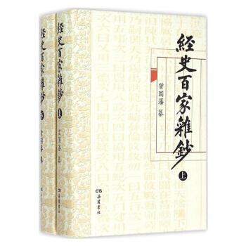 经史百家杂钞(上下)(精装)
