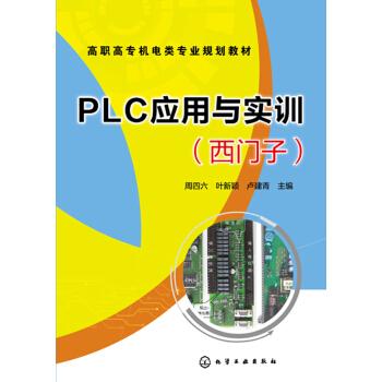 数字量控制系统的plc编程方法及应用,单按钮启-保-停控制电路,彩灯