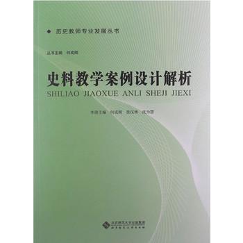 史料教学案例设计解析.历史教师专业发展丛书
