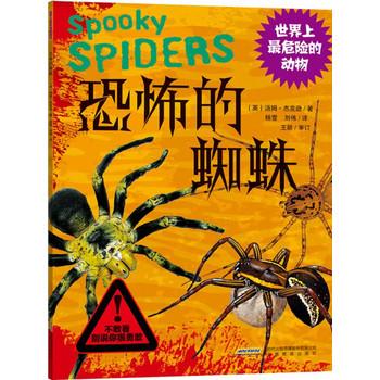 世界上最危险的动物:恐怖的蜘蛛