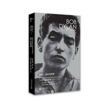 新民说  鲍勃•迪伦诗歌集(1961—2012):地下乡愁蓝调