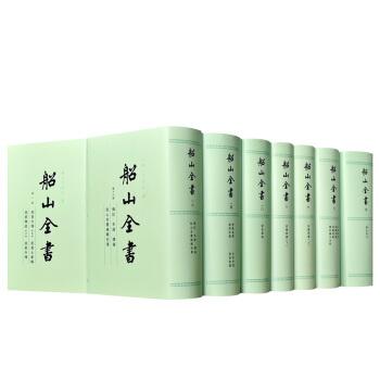 船山全书(繁体竖排全十六册)