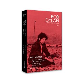 新民说  鲍勃•迪伦诗歌集(1961—2012):红色天空下