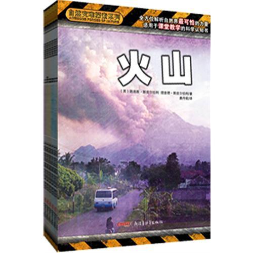 自然灾难探索系列:火山、飓风、洪水、地震、龙卷风、海啸(全6册