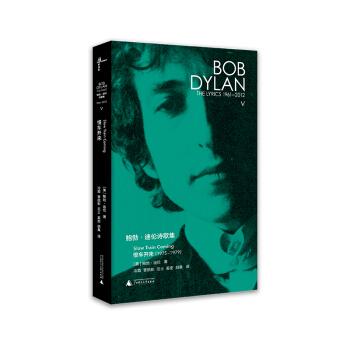 新民说  鲍勃•迪伦诗歌集(1961—2012):慢车开来