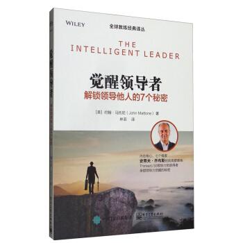 觉醒领导者:解锁领导他人的7个秘密