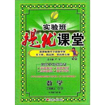 (2016秋)实验班提优课堂 二年级 数学 小学 (上) 青岛