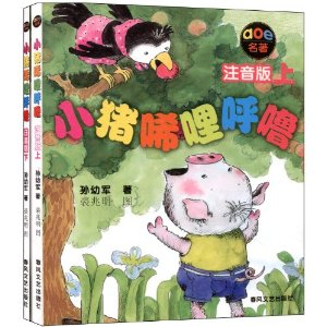 小猪唏哩呼(黑白注音版)(套装上下册)