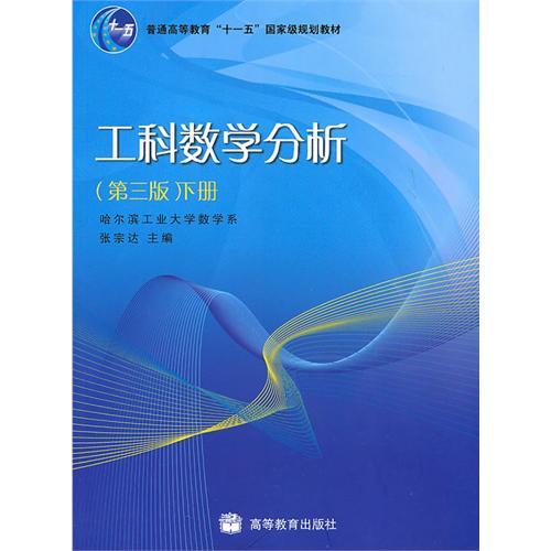工科数学分析(第三版)下册