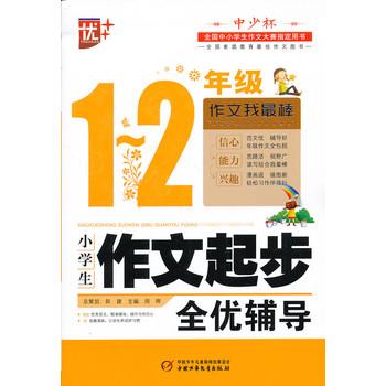 2013中秋节月亮作文