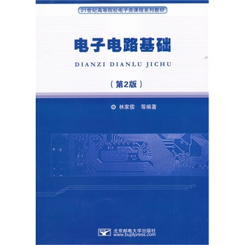 电子电路基础; 包邮正版电子电路基础(第2版) /林家儒等 /书籍 图书
