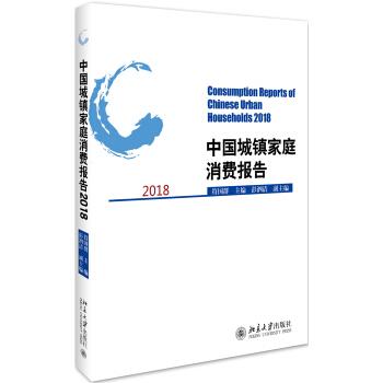 中国城镇家庭消费报告2018