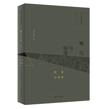 舞马与驯鸢:柯睿自选集//海外汉学研究新视野丛书