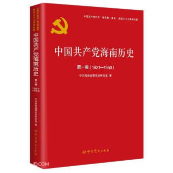中国共产党海南历史(第1卷1921-1950)/中国共产党历史地方卷集成